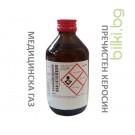 Медицинска газ, пречистен керосин G179, 250мл