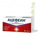 ацефин,мигрена,цена,актавис,противоболково,противотемпературно,кодеин,кофеин,цени,противовъзпалително,парацетамол,