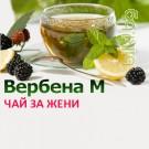 чай за жени, вербена м