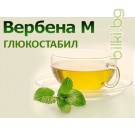 чай глюкостабил, вербена м