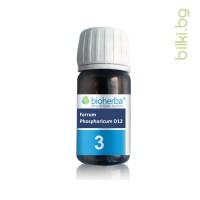 шуслерова сол, №3, ferrum phosphoricum d12, ферум фосфорикум