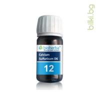 шуслерова сол, сол №12, calcium sulfuricum d6, калциум сулфурикум