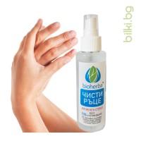 hygienic spray, clean hands, bioherb
