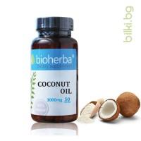 кокосово масло, coconut oil, софтгел капсули