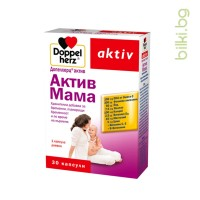ДОПЕЛХЕРЦ АКТИВ, МАМА, добавки за бременни, добавки за кърмещи, бременност, кърмене, витамини за бременни