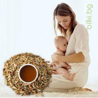 чай за кърмачки, лактогонен чай, билков чай за кърмачки, лактогенен цена