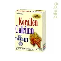 коралов калций, витамин д3,