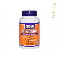 Tri-Amino,аргинин, лизин, орнитин,мускулна маса,увеличаване на мускулната маса