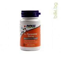 тирозин ,tyrosine,now foods,аминокиселина,умора,бодрост,нервна система