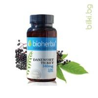 бъзак, капсули, бъзак добавка, цена, биохерба, danewort supplement
