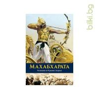 махабхарата,разказана, кришна дхарма,книга,книги, махабхарата книга