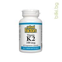 витамин k2, natural factors, менахинон-7, кости