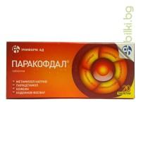 ПАРАКОФДАЛ 20 таблетки - главоболие и температура