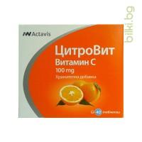 ВИТАМИН C, ЦИТРОВИТ, тбл.100 мг.х 40, АКТАВИС