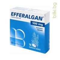 ЕФЕРАЛГАН 500 мг - аналгетик