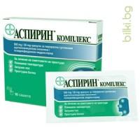 АСПИРИН КОМПЛЕКС - грип и настинка