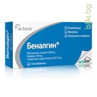 БЕНАЛГИН 10 тблетки - при главоболие, невралгии