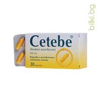 ЦЕТЕБЕ 500 мг, 30 капсули - недостиг на витамин С