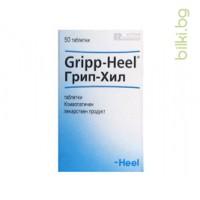 Грип-хил 50 таблетки, Gripp-Heel, HEEL