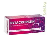 РУТАСКОРБИН - при кръвоизливи, възпаления и алерги
