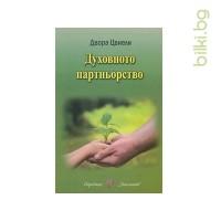 Духовното партньорство, Двора Цвиели