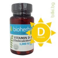 витамин д3, холекациферол, vitamin d3