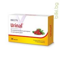 urinal, УРИНАЛ, WALMARK, Валмарк, 200мг, 30 капсули