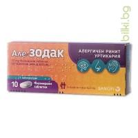 Але Зодак, 10мг, 10 филмирани таблетки, Зентива
