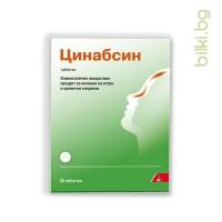 ЦИНАБСИН - остри и хронични синузити