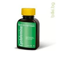 цистофемин,cytofemine,tomil,herb,томил,херб,натурален,продукт
