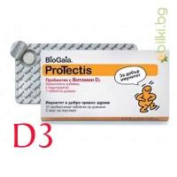 биогайа protectis таблетки за смучене