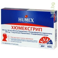 ХЮМЕКСГРИП - грип и настинка