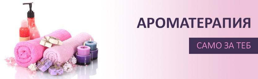 Ароматерапия с натурални масла