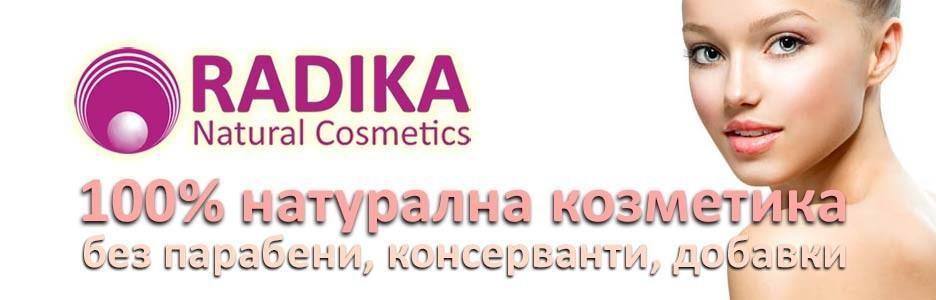 Натурална козметика Radika за лице, коса, околоочна