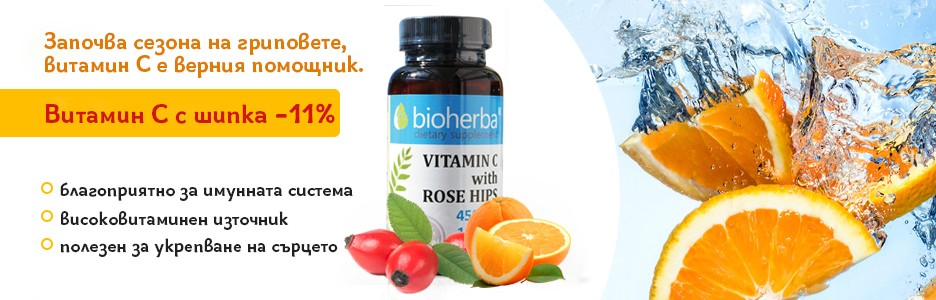 bитамин c, шипка, биохерба