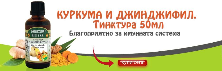 КУРКУМА И ДЖИНДЖИФИЛ, Тинктура 50мл