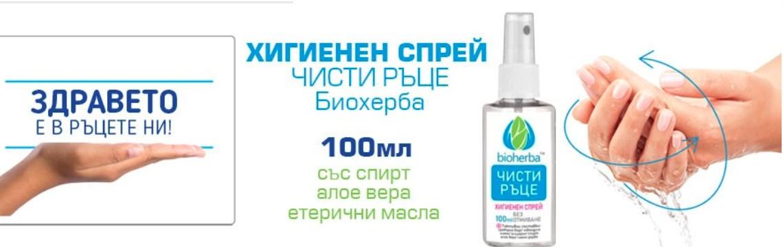 хигиенен спрей, чисти ръце, биохерба, 100мл,