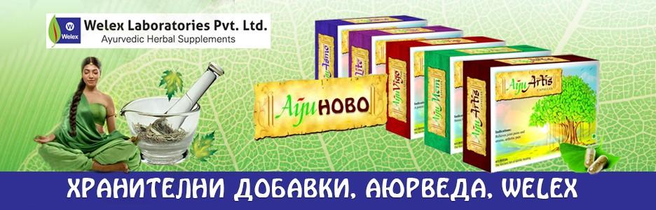 хранителни добавки, аюрведа, welex
