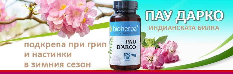 Пау Дарко, Лапачо, грип, настинка, имунитет, защитни сили на организма, вирусни заболявания, хранителни добавки, Bioherba,