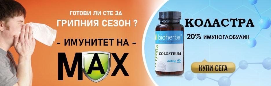 коластра, коластра капсули, имунитет, имуноглобулин, вирусни инфекции, бактериални инфекции, подобряване еластичността на кожата, издръжливост на организма,  тежки физически натоварвания, имуностимулатор