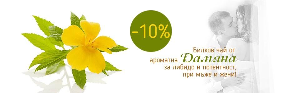 ДАМЯНА -10% афродизиак, либидо, потентност
