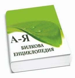 Билкова енциклопедия - билколечение