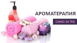 Ароматерапия, аромотерапия, етерични масла, аромати