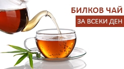 Билков чай, трапезни чаеве, екзотични чаеве