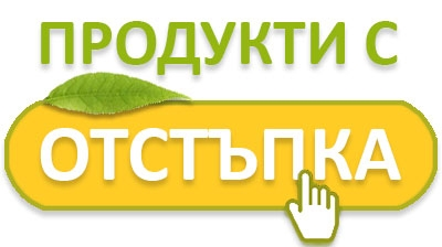 билки бг - промоции, отстъпки, разпродажби в bilki.bg
