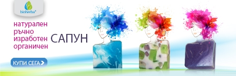ръчен, сапун, натурален, цена, качество, биохерба,