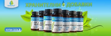 хранителни добавки, биохерба, най-добри, цени, качество,
