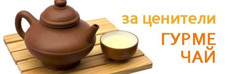 Гурме чай, Екзотични чаеве