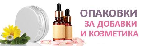 Опаковки за козметика и хранителни добавки