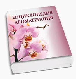 Енциклопедия ароматерапия